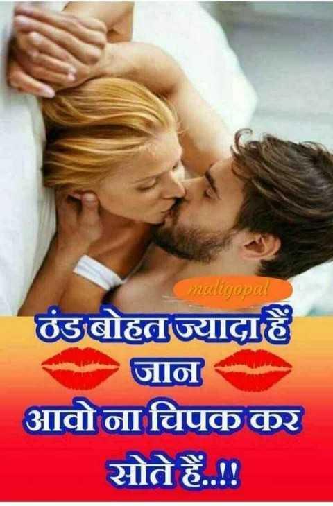 🎶 रोमांटिक गाने - waliopal ठंडबोहत ज्यादा - जान आवो ना चिपक कर सोते हैं . . ! ! - ShareChat