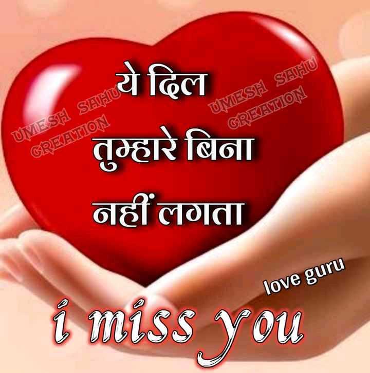 रोमांटिक स्टेटस - UMESH SAHU CREATION UMESH SAHUC CREATION ये दिल तुम्हारे बिना नहीं लगता love guru S 1 miss you - ShareChat