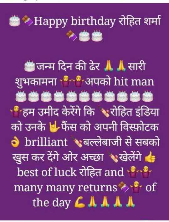 🎂 रोहित शर्मा बर्थडे - 0 Happy birthday रोहित शर्मा जन्म दिन की ढेर सारी शुभकामना - 8 . 8 अपको hit man • हम उमीद करेंगे कि रोहित इंडिया को उनके फैंस को अपनी विस्फोटक 5 brilliant बल्लेबाजी से सबको खुस कर देंगे ओर अच्छा खेलेंगे । | best of luck रोहित and - ॐ . . . many many returns e . of the day 6 - ShareChat