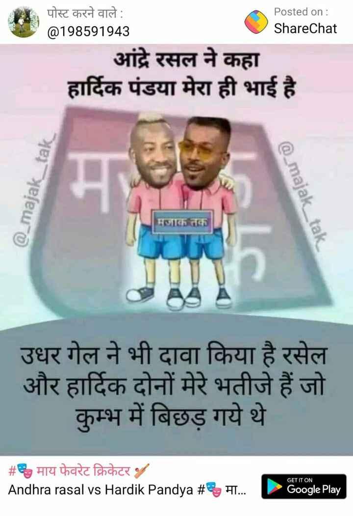 🏏 रोहित शर्मा - Posted on : ShareChat पोस्ट करने वाले : @ 198591943 आंद्रे रसल ने कहा हार्दिक पंडया मेरा ही भाई है @ _ majak _ tak @ _ majak _ tak मजाक उधर गेल ने भी दावा किया है रसेल और हार्दिक दोनों मेरे भतीजे हैं जो कुम्भ में बिछड़ गये थे । | # छ माय फेवरेट क्रिकेटर १४ Andhra rasal vs Hardik Pandya # , . . . Google Play - ShareChat