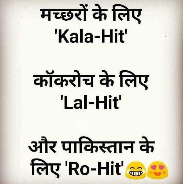 🏏 रोहित शर्मा 💯 - मच्छरों के लिए ' Kala - Hit ' कॉकरोच के लिए ' Lal - Hit ' और पाकिस्तान के लिए ' Ro - Hit ' s - ShareChat