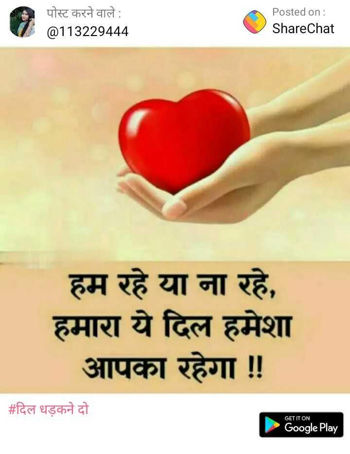 रोहित शर्मा - पोस्ट करने वाले : @ 113229444 Posted on : ShareChat हम रहे या ना रहे , हमारा ये दिल हमेशा आपका रहेगा ! ! # दिल धड़कने दो GET IT ON Google Play - ShareChat