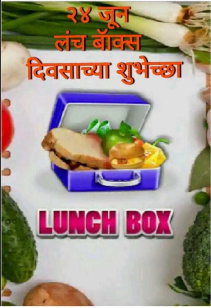 🍣 लंच बॉक्स डे - २५y लंच बॉल दिवसाच्या शुभेच्छा LUNCH BOX - ShareChat
