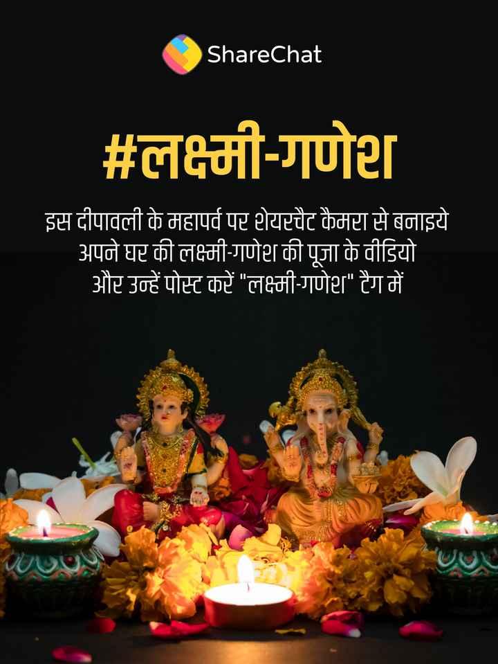 🙏 लक्ष्मी गणेश पूजा - ShareChat # लक्ष्मी - गणेश इस दीपावली के महापर्व पर शेयरचैट कैमरा से बनाइये अपने घर की लक्ष्मी - गणेश की पूजा के वीडियो और उन्हें पोस्ट करें लक्ष्मी - गणेश टैग में - ShareChat