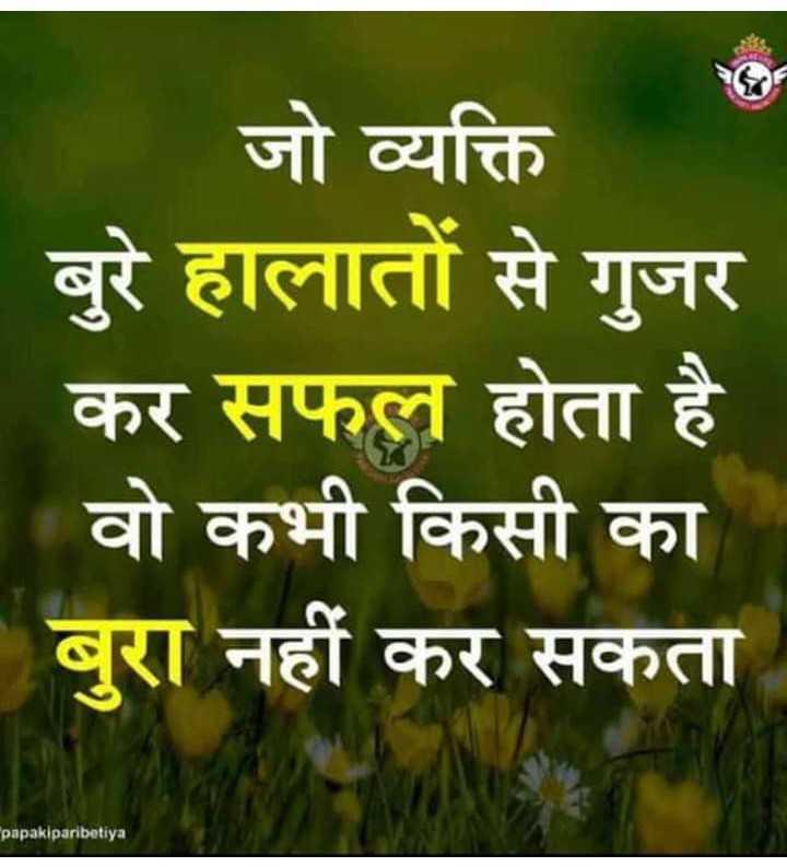 😊 लखनवी मिजाज - जो व्यक्ति बुरे हालातों से गुजर कर सफल होता है वो कभी किसी का बुरा नहीं कर सकता papakiparibetiya - ShareChat