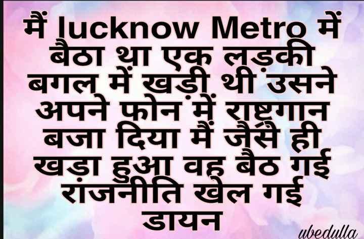 😊 लखनवी मिजाज - मैं lucknow Metro में बैठा था एकू लूड़की बगल में खड़ी थी उसने अपने फोन में राष्ट्रगान बजा दिया मैं जैसे ही खड़ा हुआ वह बैठ गई राजनीति खेल गई डायन ubedulla - ShareChat