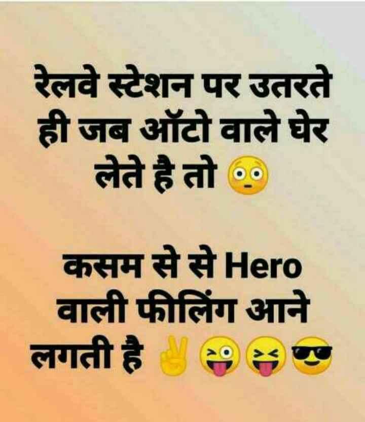 😊 लखनवी मिजाज - रेलवे स्टेशन पर उतरते ही जब ऑटो वाले घेर लेते है तो कसम से से Hero वाली फीलिंग आने लगती है । - ShareChat