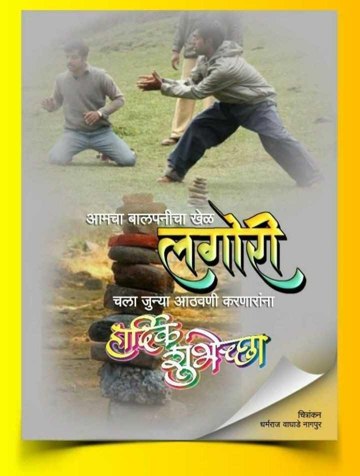 🏐लगोरी दिवस - आमचा बालपनीचा खेळ चला जुन्या आठवणी करणारांना चित्रांकन धर्मराज वाघाडे नागपुर - ShareChat