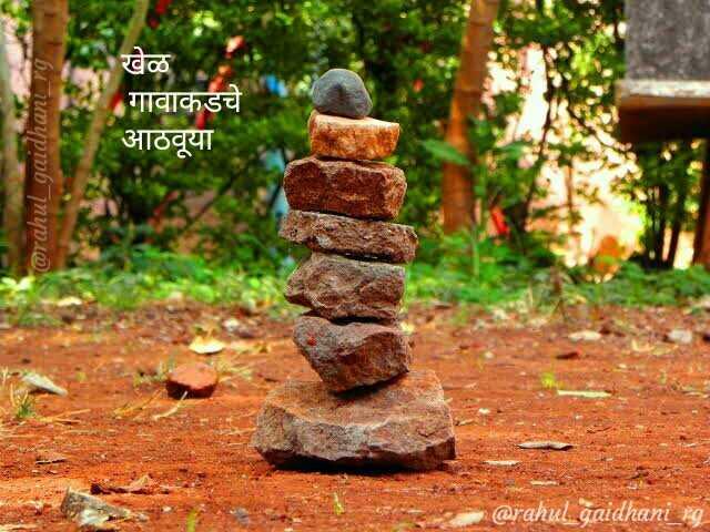🏐लगोरी दिवस - खेळ गावाकडचे आठवूया । @ rahul _ gaidhani rg @ rahul gaidhani _ rg - ShareChat
