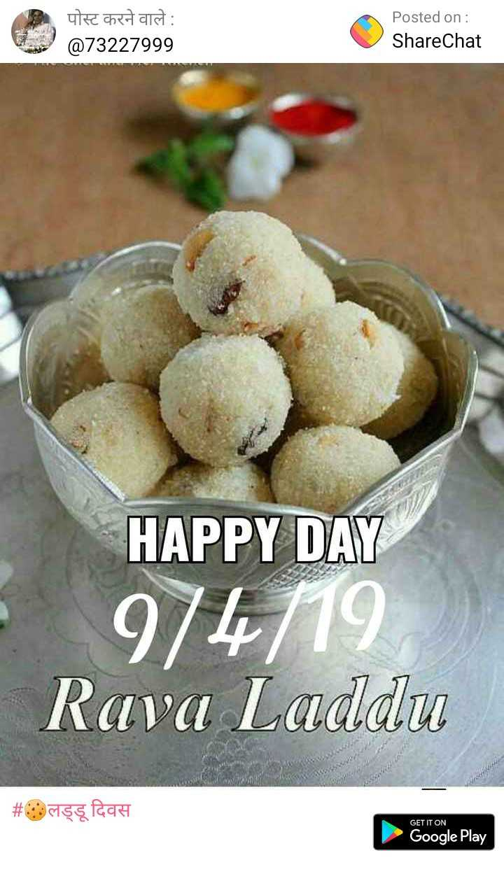 🍪लड्डू दिवस - पोस्ट करने वाले : @ 73227999 Posted on : ShareChat HAPPY DAY - 9 / 4 / 19 Rava Laddu | # लड्डू दिवस GET IT ON Google Play - ShareChat
