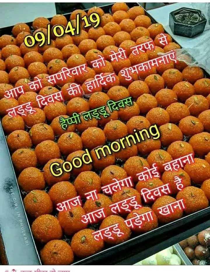 🍪लड्डू दिवस - 09 / 04 / 19 आप को सपरिवार को मेरी तरफ से | लड्डू दिवस की हार्दिक शुभकामनाएं हैप्पी लड्डू दिवस Good morning GIRL IN PHULKARI आज ना चलेगा कोई बहाना | आज लड्डू दिवस है । । लड्डू पड़ेगा खाना - ShareChat