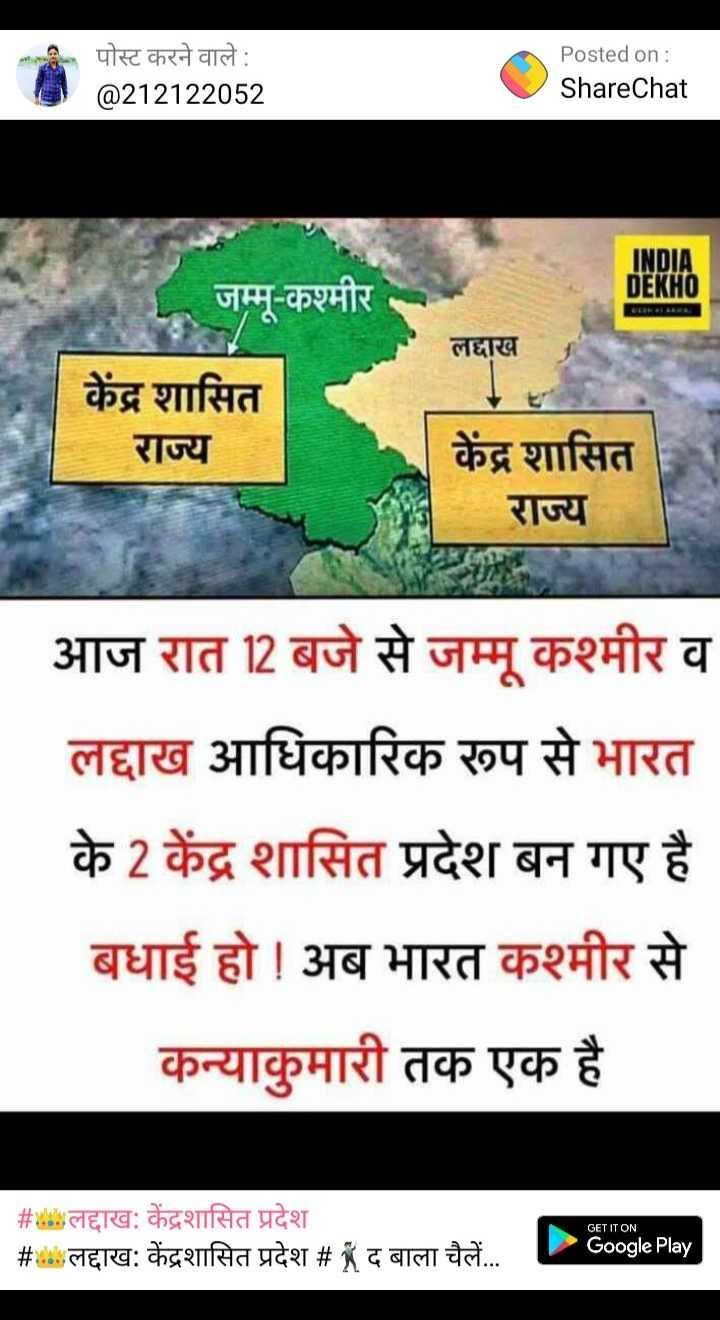 👑लद्दाख: केंद्रशासित प्रदेश - - पोस्ट करने वाले : @ 212122052 Posted on : ShareChat INDIA DEKHO जम्मू - कश्मीर लद्दाख केंद्र शासित राज्य केंद्र शासित राज्य आज रात 12 बजे से जम्मू कश्मीर व लद्दाख आधिकारिक रूप से भारत के 2 केंद्र शासित प्रदेश बन गए है बधाई हो ! अब भारत कश्मीर से कन्याकुमारी तक एक है GET IT ON _ _ # लद्दाख : केंद्रशासित प्रदेश # . लद्दाख : केंद्रशासित प्रदेश # * द बाला चैलें . . . Google Play | - ShareChat