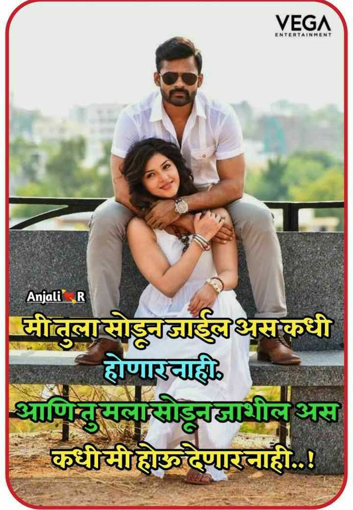 💕लव गेम्स - VEGA ENTERTAINMENT Anjali ' R | मोतुिलासोडूनजाईलअस कधी होणारनाही . श्राणिन्तुमलासोडाजाशील अस - कधीमी होऊदेणारनाही . ! - ShareChat