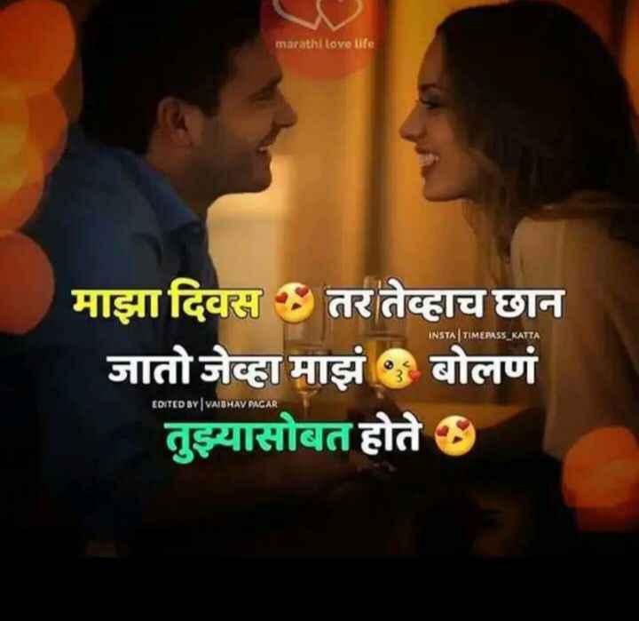 💕लव गेम्स - marathi love life INSTAJ TIMEPASS _ KATTA माझा दिवस तर तेव्हाच छान जातोजेव्हा माझं बोलणं तुझ्यासोबत होते ७ EDITED BY | VAIBHAV PACAR - ShareChat