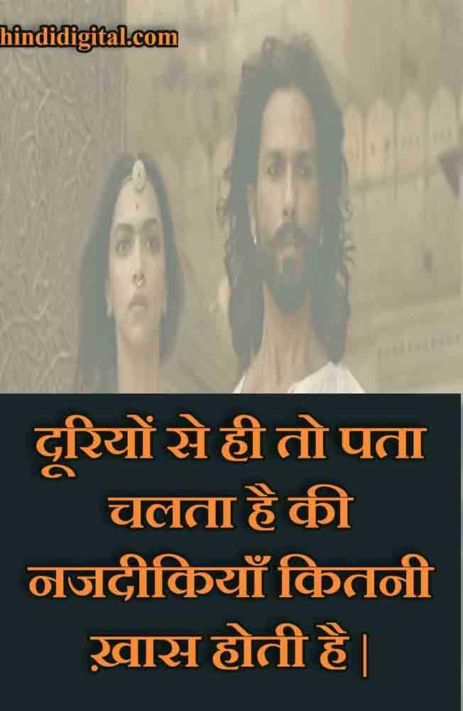 💟लव टेक्स्ट - hindidigital . com दरियों से ही तो पता चलता है की नजदीकियाँ कितनी खास होती है । - ShareChat
