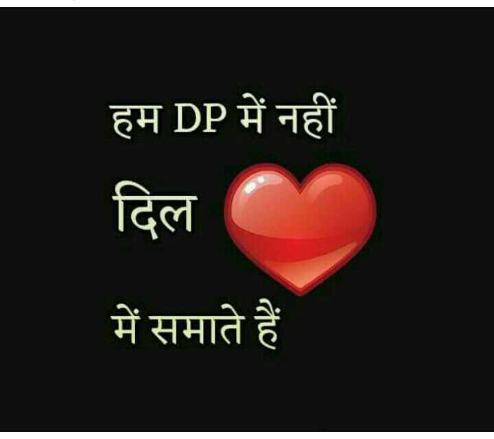 💟लव टेक्स्ट - हम DP में नहीं दिल में समाते हैं - ShareChat