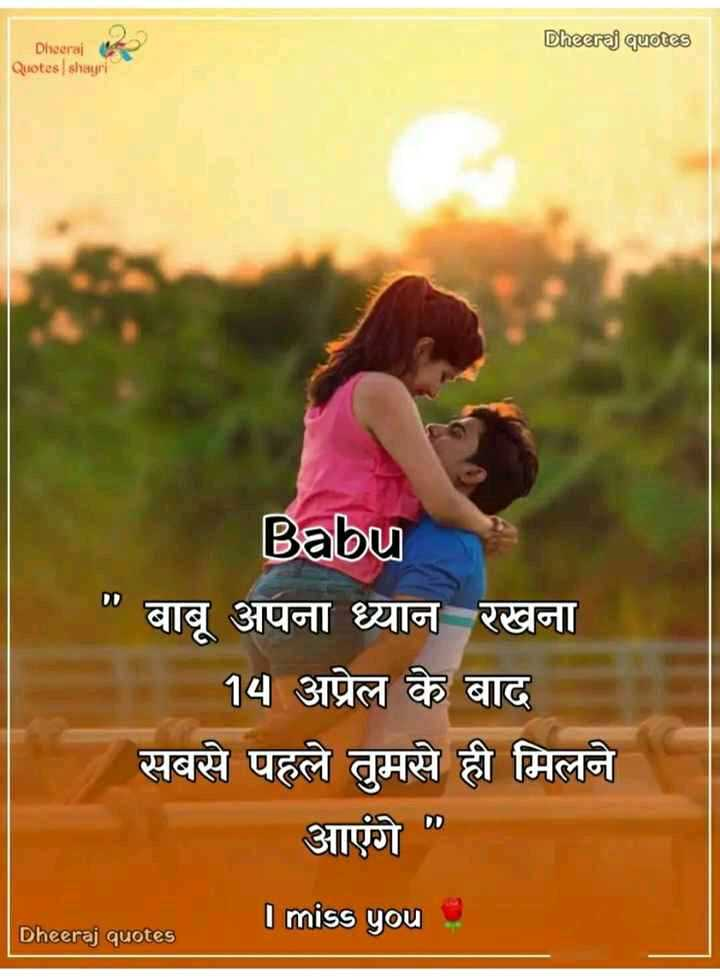 💟लव टेक्स्ट - Dheeraj quotes Dheeran Quotes shayri Babu बाबू अपना ध्यान रखना 14 अप्रेल के बाद सबसे पहले तुमसे ही मिलने आएंगे I miss you Dheeraj quotes - ShareChat