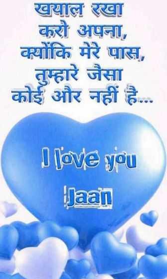 💟लव टेक्स्ट - खयाल रखा करो अपना , क्योंकि मेरे पास , तुम्हारे जैसा कोई और नहीं है . . . I love you Jaan - ShareChat