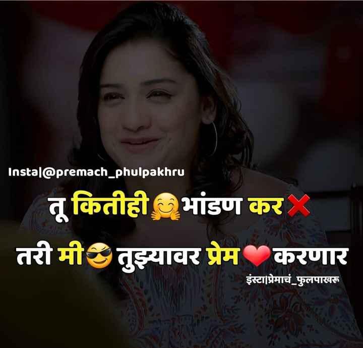 💝लव फन्डे - Instal @ premach _ phulpakhru तू कितीही भांडण कर तरी मी तुझ्यावर प्रेम करणार इंस्टा प्रेमाचं फुलपाखरू - ShareChat