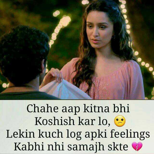 लव फीलिंग 💓 - Chahe aap kitna bhi Koshish kar lo , Lekin log apki feelings Kabhi nhi samajh skte » - ShareChat