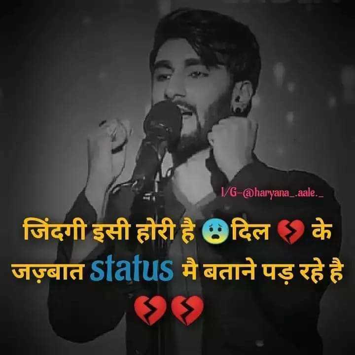 💖लव स्टेटस 💞 - 1 / G - @ haryana _ . aale . _ जिंदगी इसी होरी है दिल के जज़्बात status मै बताने पड़ रहे है - ShareChat