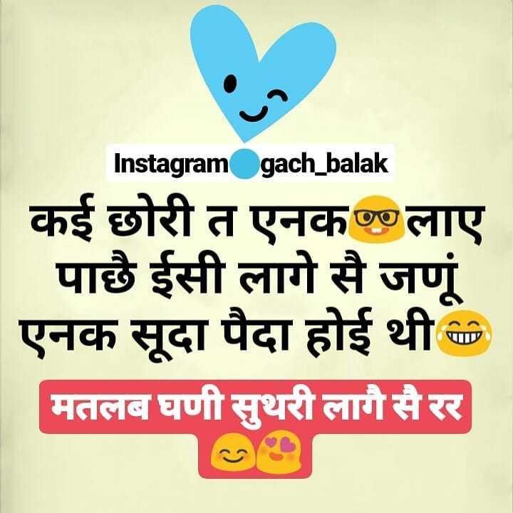 💖लव स्टेटस 💞 - Instagram gach _ balak   कई छोरी त एनकलाए । पाछै ईसी लागे सै जणूं एनक सूदा पैदा होई थी मतलब घणी सुथरी लागै सै रर - ShareChat