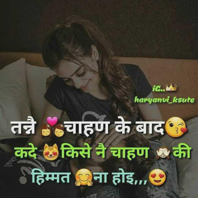💖लव स्टेटस 💞 - icon haryanvi _ ksute तन्नै चाहण के बाद कदे ७ किसे नै चाहण की हिम्मत ना होइ . . . - ShareChat