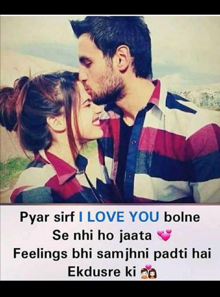 💖लव स्टेटस 💞 - Pyar sirf I LOVE YOU bolne Se nhi ho jaata Feelings bhi samjhni padti hai Ekdusre ki - ShareChat