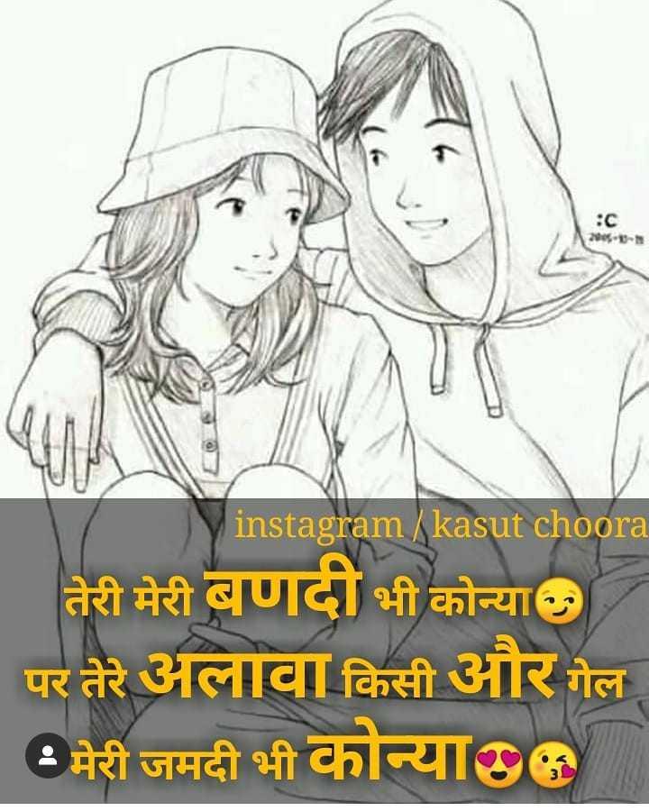 💖लव स्टेटस 💞 - instagram / kasut choora तेरी मेरी बणदी भी कोन्या पर तेरे अलावा किसी और गेल - मेरी जमदी भी कोन्या - ShareChat