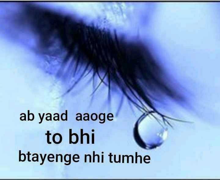 💕 लव/ब्रेकअप शायरी वीडियो👬 - ab yaad aaoge to bhi btayenge nhi tumhe - ShareChat