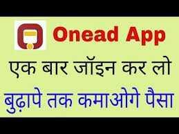 लाजावब जॉब - Onead App एक बार जॉइन कर लो बुढ़ापे तक कमाओगे पैसा - ShareChat