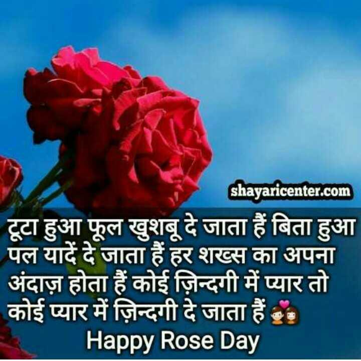 लाल रंग वीडियो चैलेंज💞♨️📕 - shayaricenter . com टूटा हुआ फूल खुशबू दे जाता हैं बिता हुआ पल यादें दे जाता हैं हर शख्स का अपना अंदाज़ होता हैं कोई ज़िन्दगी में प्यार तो कोई प्यार में ज़िन्दगी दे जाता हैं , Happy Rose Day - ShareChat