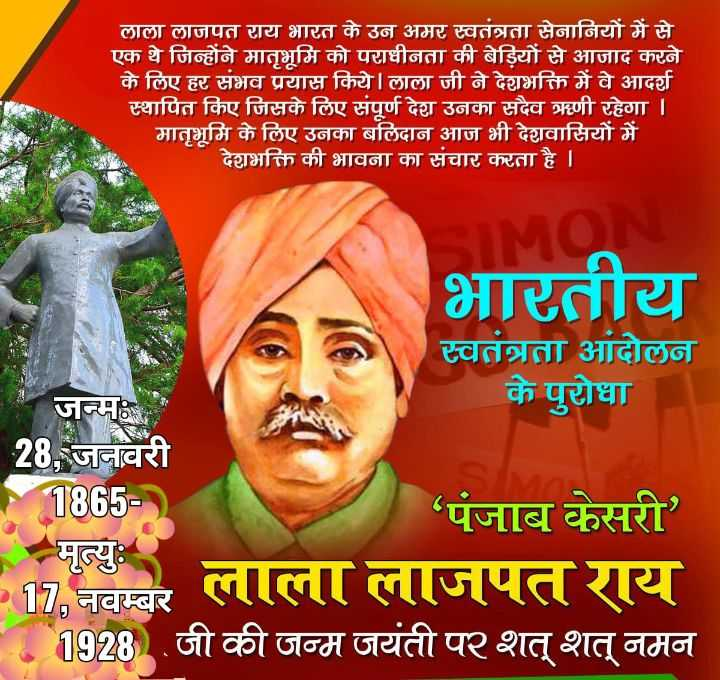 💐लाला लाजपत राय जयंती🌸 - लाला लाजपत राय भारत के उन अमर स्वतंत्रता सेनानियों में से एक थे जिन्होंने मातभूमि को पराधीनता की बेड़ियों से आजाद करने के लिए हर संभव प्रयास किये । लाला जी ने देशभक्ति में वे आदर्श स्थापित किए जिसके लिए संपूर्ण देश उनका सदैव ऋणी रहेगा | मातृभूमि के लिए उनका बलिदान आज भी देशवासियों में देशभक्ति की भावना का संचार करता है । भारतीय स्वतंत्रता आंदोलन जन्म : के पुरोधा 28 , जनवरी 1865 ' पंजाब केसरी ' मृत्युः । 517 नवम्बर लाला लाजपतराय 1928 जी की जन्म जयंती पर शत् शत् नमन - ShareChat
