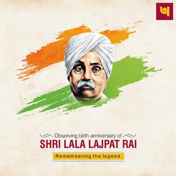 💐लाला लाजपत राय जयंती🌸 - O Observing birth anniversary of SHRI LALA LAJPAT RAI Remembering the legend . - ShareChat