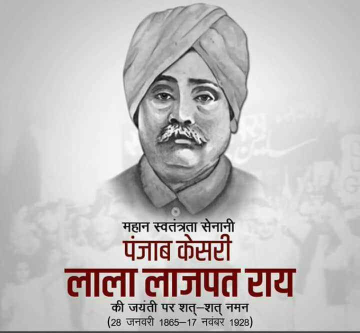 💐लाला लाजपत राय जयंती🌸 - महान स्वतंत्रता सेनानी पंजाब केसरी लाला लाजपत राय की जयंती पर शत् - शत् नमन ( 28 जनवरी 1865 - 17 नवंबर 1928 ) - ShareChat