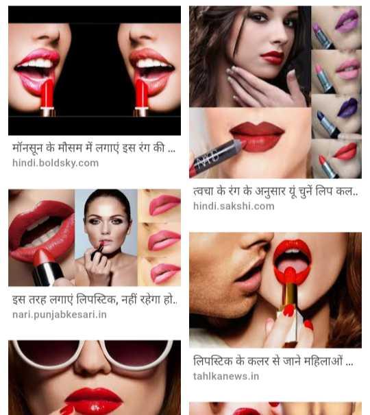💋 लिपस्टिक का वीडियो चैलेंज - मॉनसून के मौसम में लगाएं इस रंग की . . . hindi . boldsky . com APAN त्वचा के रंग के अनुसार यूं चुनें लिप कल . . hindi . sakshi . com इस तरह लगाएं लिपस्टिक , नहीं रहेगा हो . . nari . punjabkesari . in लिपस्टिक के कलर से जाने महिलाओं . . . tahlkanews . in - ShareChat