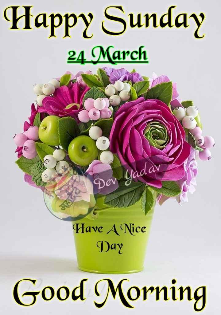 लिरिकल वीडियो गाने - Happy Sunday 24 March Dev Yadav Have A Nice Day Good Morning - ShareChat
