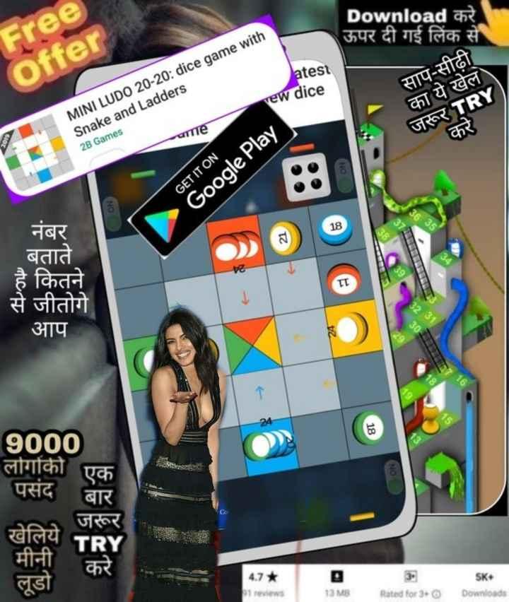 लूडो दिवस - Download करे ऊपर दी गई लिंक से Free Offer latest rew dice MINI LUDO 20 - 20 : dice game with Snake and Ladders 2B Games साप - सीढ़ी का ये खेल जरूर TRY करे । II NO GET IT ON ON Google Play 3635 18 1८ नंबर बताते है कितने से जीतोगे आप 18 9000 NO लगिकी एक   पसंद बार जरूर वेलिये TRY भीनी करे लूडो 4 . 78 1 reviews 3 Rated for 3 5K Downloads 13B - ShareChat
