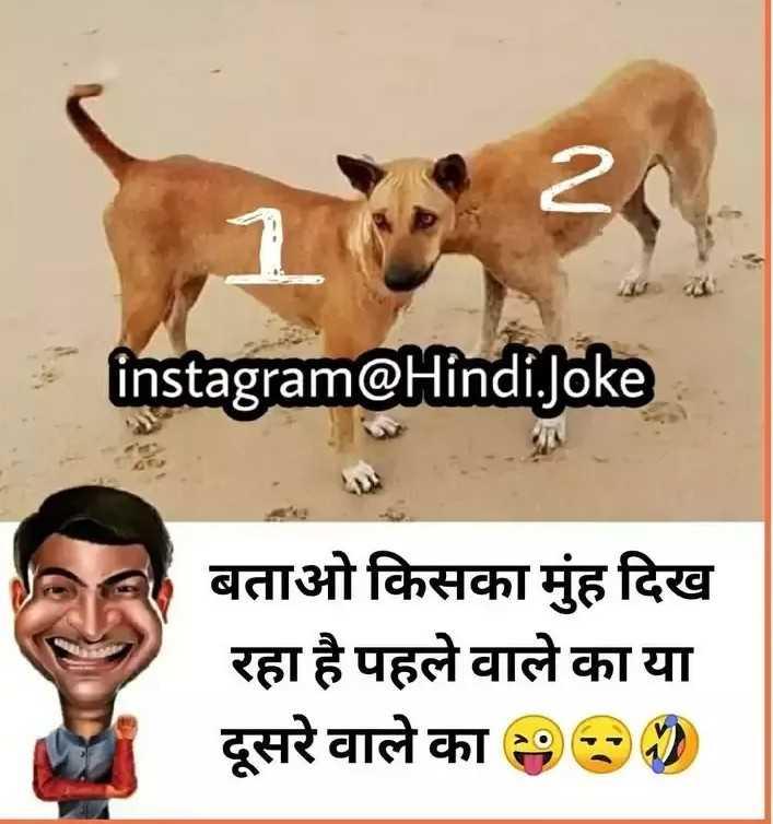 🎲 लूडो विथ फ्रेंड्स - 13 instagram @ Hindi Joke बताओ किसका मुंह दिख रहा है पहले वाले का या दूसरे वाले का 900 - ShareChat