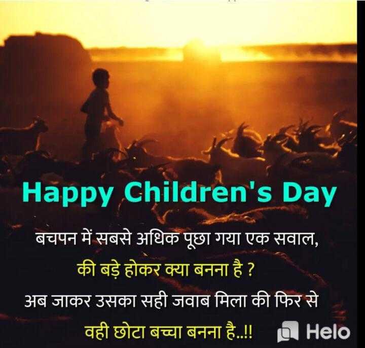 🎲 लूडो विथ फ्रेंड्स - Happy Children ' s Day बचपन में सबसे अधिक पूछा गया एक सवाल , की बड़े होकर क्या बनना है ? | अब जाकर उसका सही जवाब मिला की फिर से वही छोटा बच्चा बनना है . . ! ! DHelo - ShareChat