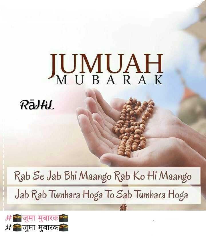 🕌 लैलत-अल-क़द्र - JUMUAH M U B A R A K Rādtil Rab Se Jab Bhi Maango Rab Ko Hi Maango Jab Rab Tumhara Hoga To Sab Tumhara Hoga # # जुमा मुबारक जुमा मुबारक - ShareChat