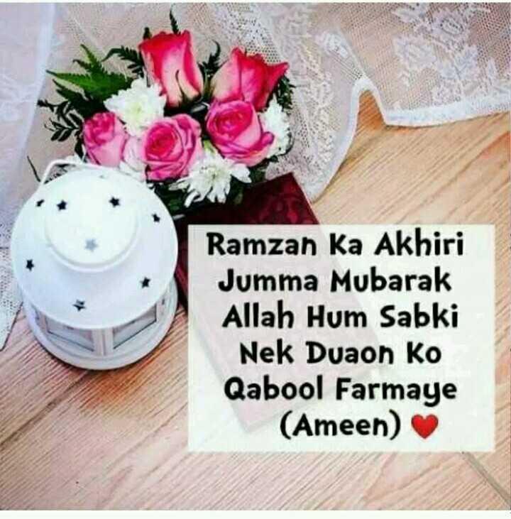 🕌 लैलत-अल-क़द्र - Ramzan Ka Akhiri Jumma Mubarak Allah Hum Sabki Nek Duaon ko Qabool Farmaye ( Ameen ) - ShareChat