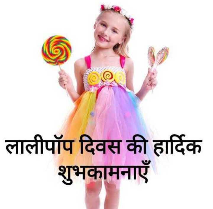 🍭 लॉलीपॉप डे - लालीपॉप दिवस की हार्दिक शुभकामनाएँ - ShareChat