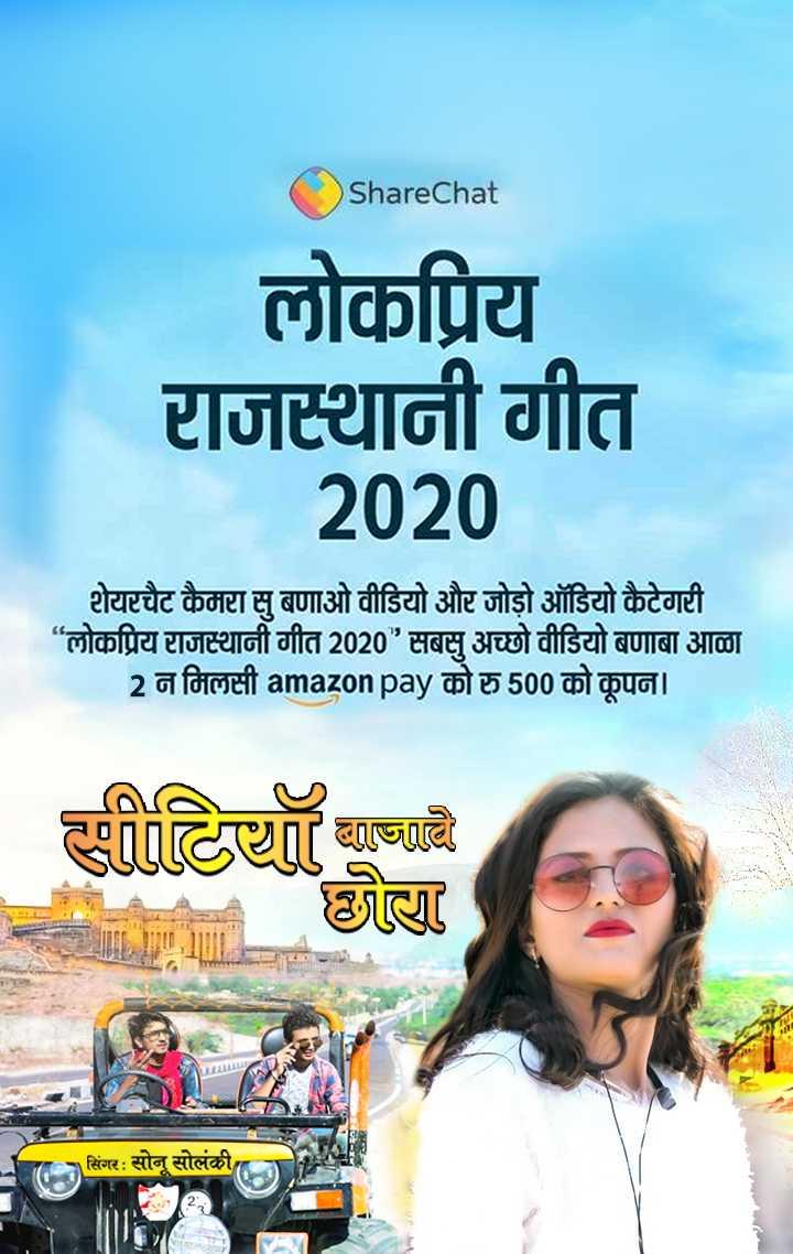 🎵लोकप्रिय राजस्थानी गीत 2020 🎵 - ShareChat लोकप्रिय राजस्थानी गीत 2020 शेयरचैट कैमरा सु बणाओ वीडियो और जोड़ो ऑडियो कैटेगरी लोकप्रिय राजस्थानी गीत 2020 सबसु अच्छो वीडियो बणाबा आळा 2 न मिलसी amazonpay को रु 500 को कूपन । सीटियाँ थाहा छोरा सिंगर : सोनू सोलंकी - ShareChat