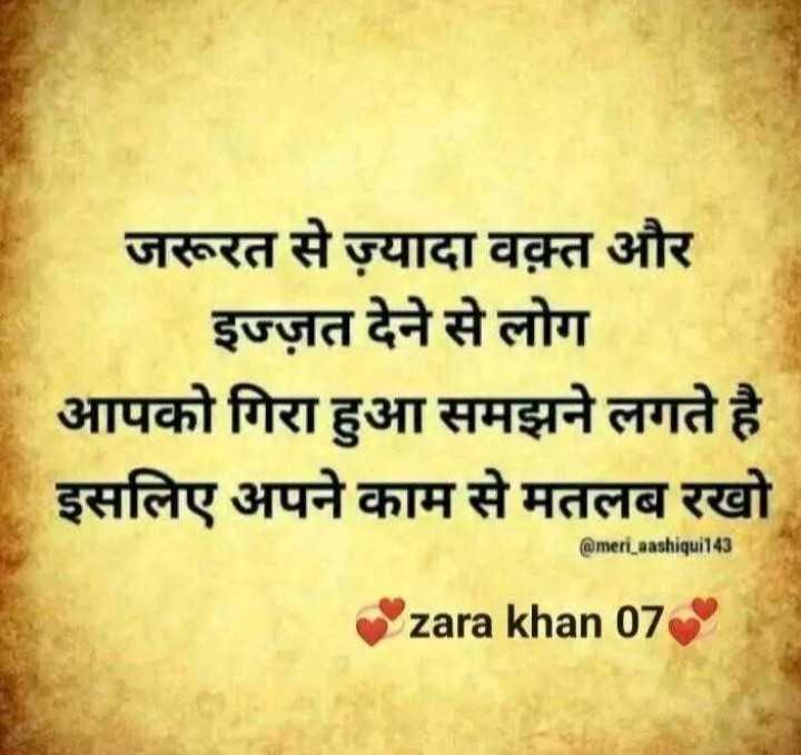 📰 लोकल समाचार - जरूरत से ज़्यादा वक़्त और इज्ज़त देने से लोग आपको गिरा हुआ समझने लगते है इसलिए अपने काम से मतलब रखो @ meri aashiqui143 zara khan 07 - ShareChat