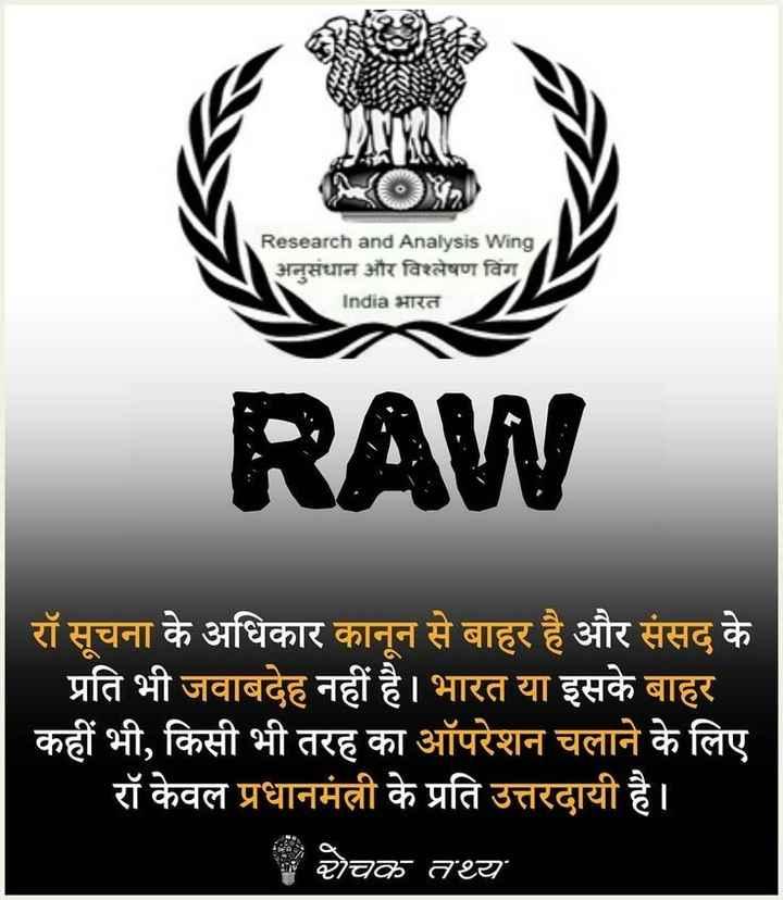 📰 लोकल समाचार - Research and Analysis Wing अनुसंधान और विश्लेषण विंग India भारत RAW रॉ सूचना के अधिकार कानून से बाहर है और संसद के ' प्रति भी जवाबदेह नहीं है । भारत या इसके बाहर कहीं भी , किसी भी तरह का ऑपरेशन चलाने के लिए रॉ केवल प्रधानमंत्री के प्रति उत्तरदायी है । रोचक तथ्य - ShareChat