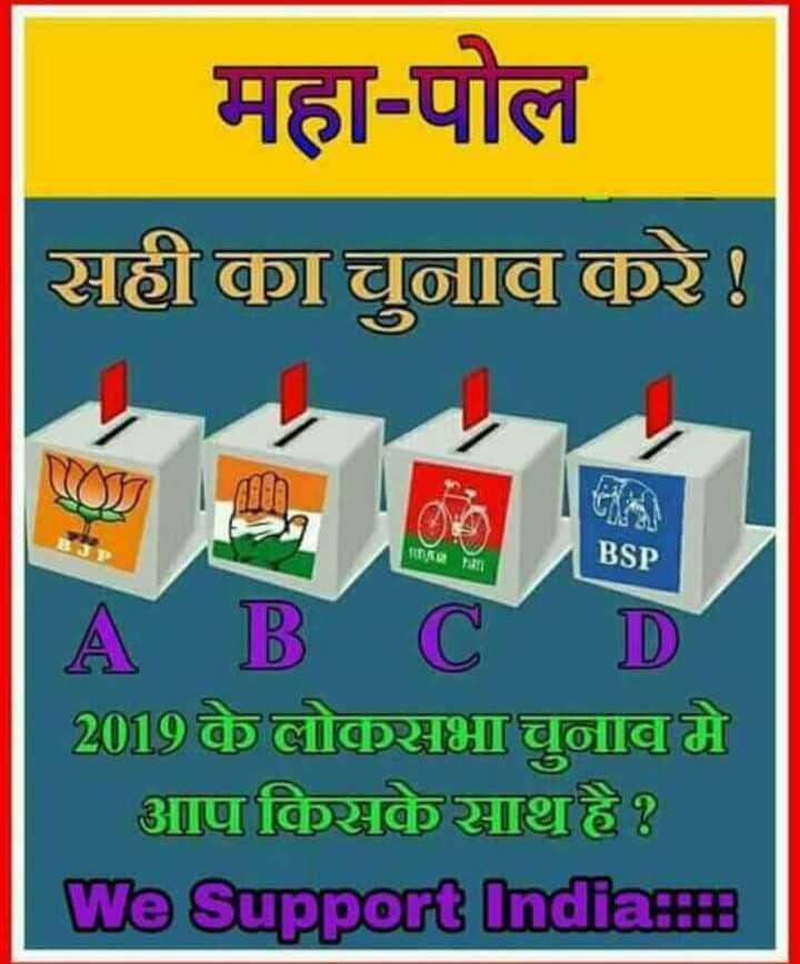 लोकसभा उपचुनाव नतीजे - महा - पोल सही 2 चुनाव करे ! BSP A B C D 2019 के लोसभा चुनाव में IG मिसाथ है ? We Support India ! ! ! - ShareChat