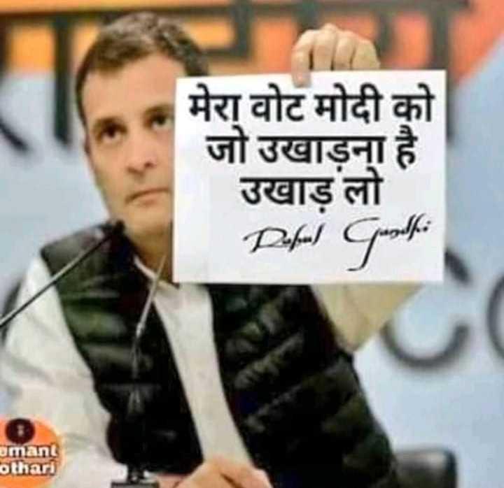 🗳 लोकसभा चुनाव 2019 - मेरा वोट मोदी को जो उखाड़ना है । उखाड़ लो । Depul Gandhi omant othari - ShareChat
