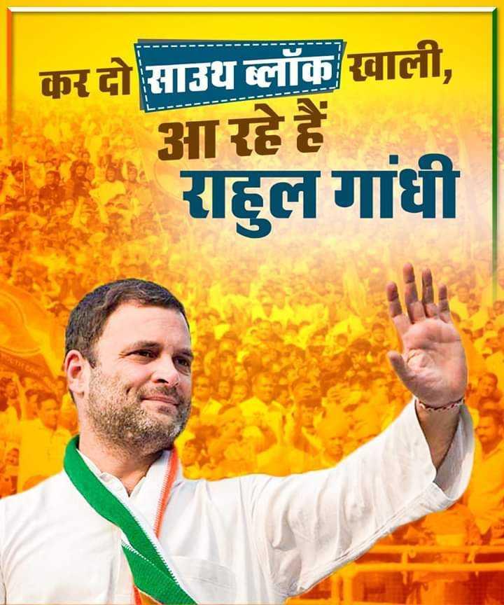 🗳 लोकसभा चुनाव 2019 - कर दो साउथ ब्लॉक खाली , आ रहे हैं राहुल गांधी - ShareChat