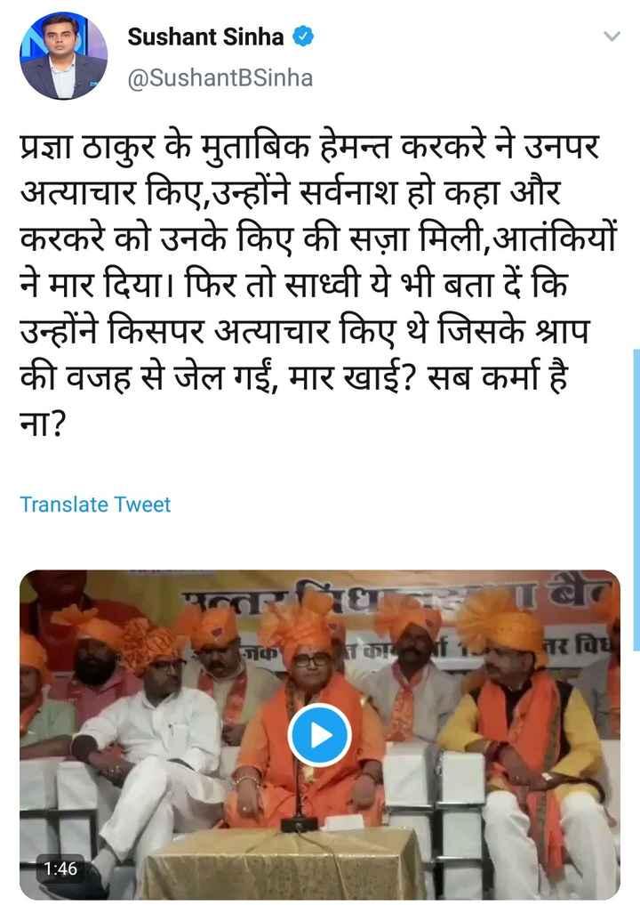 🗳 लोकसभा चुनाव 2019 - Sushant Sinha @ SushantBSinha   प्रज्ञा ठाकुर के मुताबिक हेमन्त करकरे ने उनपर अत्याचार किए , उन्होंने सर्वनाश हो कहा और करकरे को उनके किए की सज़ा मिली , आतंकियों ने मार दिया । फिर तो साध्वी ये भी बता दें कि उन्होंने किसपर अत्याचार किए थे जिसके श्राप की वजह से जेल गईं , मार खाई ? सब कर्मा है । ना ? Translate Tweet । पत्तर नक प का 1 तर Eि 1 : 46 - ShareChat